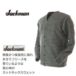 Jackman ジャックマン JM8984 Quilt Owners Cardigan スウェットカーディガン 29チャコール|garo1959