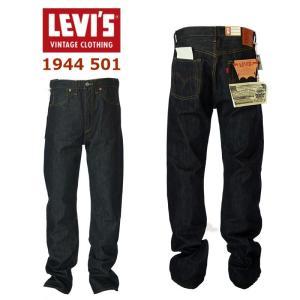 LEVI'S VINTAGE CLOTHING リーバイズ ビンテージ クロージング 1944年 501XX 大戦モデル 米国製リジッド 445010068|garo1959