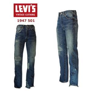 LEVI`S VINTEGE CLOTHING リーバイス ビンテージ クロージング 475010180 1947年 501XX リメイク&カスタム ALAMOSA|garo1959