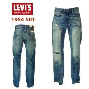 LEVI`S VINTAGE CLITHING リーバイス ビンテージ クロージング 501540076 1954年 501 リアルカスタムモデル  ライトインディゴ|garo1959