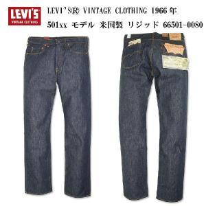 LEVI'SR VINTAGE CLOTHING 1966年 501xx モデル 米国製 リジッド 66501-00080|garo1959