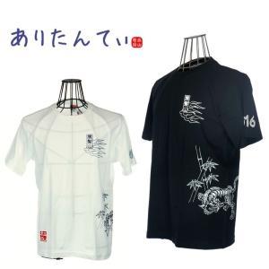 ありたんてぃ 有田焼 窯元オリジナル柄 手刷り 和柄 オリジナルTシャツ 黒髪山|garo1959