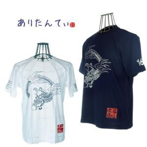 ありたんてぃ 有田焼 窯元オリジナル柄 手刷り 和柄 オリジナルTシャツ 龍虎|garo1959