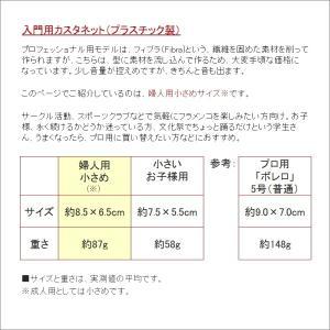 入門用カスタネット 婦人用小さめサイズ 黒 プラスチック製 [フラメンコ用]|garogaro|02