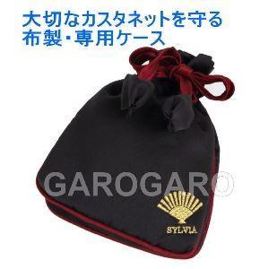 カスタネットケース Sylvia (シルビア) 黒 [フラメンコ用]|garogaro