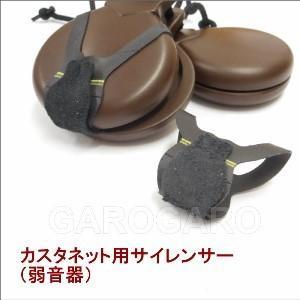 カスタネット用サイレンサー 黒 [フラメンコ用]|garogaro