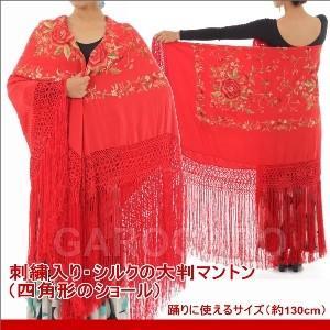 マントン (正方形 | 大判) 花の刺繍 Agata (アガタ) (手刺繍) 生地とフレコ:赤 刺繍:多色 [フラメンコ用]|garogaro