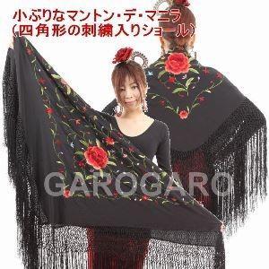 マントン (正方形 | 小型) 花の刺繍 (手刺繍) 生地とフレコ:黒 刺繍:多色 [フラメンコ用]|garogaro