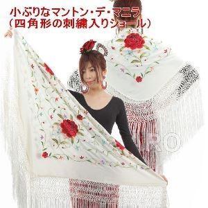 マントン (正方形 | 小型) 花の刺繍 (手刺繍) 生地とフレコ:白 刺繍:多色 [フラメンコ用]|garogaro