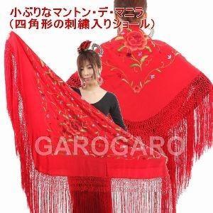 マントン (正方形 | 小型) 花の刺繍 (手刺繍) 生地とフレコ:赤 刺繍:多色 [フラメンコ用]|garogaro