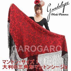 マントンサイズの大判シージョ Eterno (エテルノ) (三角形 バラの地模様) 赤X黒 [フラメンコ用]|garogaro