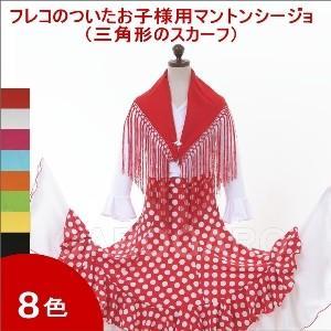 お子様用シージョ 三角形 無地 小さいサイズ [フラメンコ用]|garogaro
