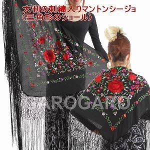 刺繍の大判シージョ (手刺繍) 生地とフレコ:黒 刺繍:多色 [フラメンコ用]|garogaro