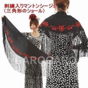刺繍のシージョ Rosario (ロサリオ) 生地とフレコ:黒 刺繍:赤 [フラメンコ用]|garogaro