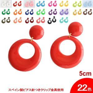 イヤリング (ピアス) 輪 (一重) プラスチック (5cm) (色A) [フラメンコ用]|garogaro
