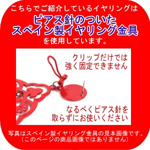 イヤリング (ピアス) 輪 (一重) プラスチック (5cm) (色A) [フラメンコ用]|garogaro|06