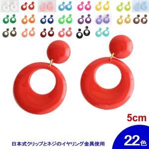 [針なし] イヤリング 輪 (一重) プラスチック (5cm) (クリップ&ねじの日本式留め具) (色A) [フラメンコ用] garogaro