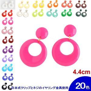 [針なし] イヤリング 輪 (一重) プラスチック Mediano[メディアノ][4.4cm] (クリップ & ねじの日本式留め具)[フラメンコ用] garogaro
