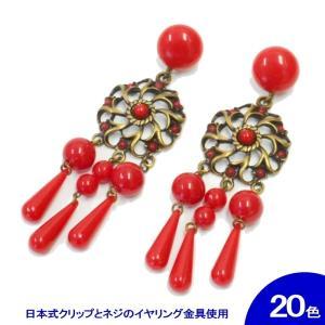 [針なし] イヤリング Renata [レナタ] (クリップ & ねじの日本式留め具) [フラメンコ用] garogaro