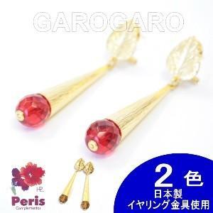 [針なし] メタルのイヤリング Rebeca (レベッカ) [フラメンコ用] garogaro