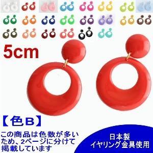 [針なし] イヤリング 輪 (一重) プラスチック (5cm) (クリップ&ねじの日本式留め具) (色B) [フラメンコ用] garogaro