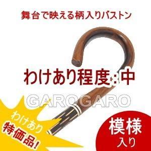 [わけあり] [ 不具合の程度 (中)] [特価品] バストン バストン 茶 (模様入り) (天然木製) [フラメンコ用] [HMBR]|garogaro