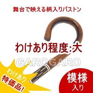 [わけあり] [ 不具合の程度 (大)] [特価品] バストン バストン 茶 (模様入り) (天然木製) [フラメンコ用] [HMBR]|garogaro