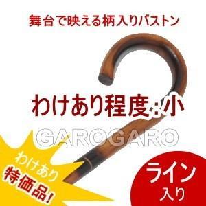 [わけあり] [ 不具合の程度 (小)] [特価品] バストン バストン 茶 (ライン入り) (天然木製) [フラメンコ用] [HMBR]|garogaro