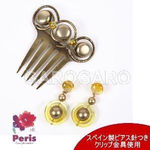 [セット価格] メタルのペイネタと丸いイヤリング (ピアス) のセット (AP-02) 山吹色 [フラメンコ用]|garogaro