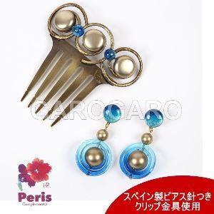 [セット価格] メタルのペイネタと丸いイヤリング (ピアス) のセット (AP-06) ターコイズブルー [フラメンコ用]|garogaro