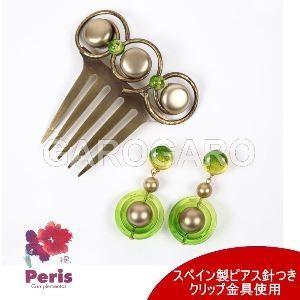 [セット価格] メタルのペイネタと丸いイヤリング (ピアス) のセット (AP-07) ピスタチオグリーン [フラメンコ用]|garogaro