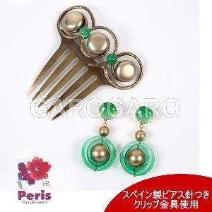 [セット価格] メタルのペイネタと丸いイヤリング (ピアス) のセット (AP-08) 緑 [フラメンコ用]|garogaro