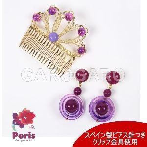 [セット価格] ペイネシージョと丸いイヤリング (ピアス) のセット (AQ-05) 紫 [フラメンコ用]|garogaro