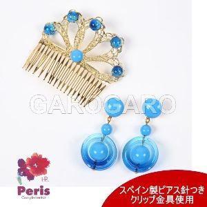 [セット価格] ペイネシージョと丸いイヤリング (ピアス) のセット (AQ-07) ターコイズブルー [フラメンコ用]|garogaro