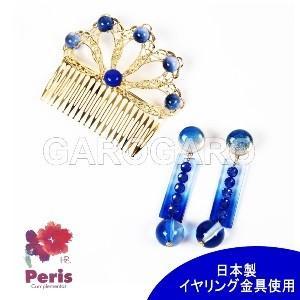 [セット価格] [針なし] ペイネシージョと短冊形 (大) イヤリングのセット (AR-08) 青 [フラメンコ用]|garogaro