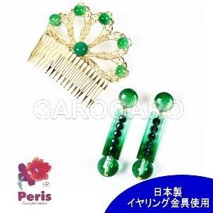 [セット価格] [針なし] ペイネシージョと短冊形 (大) イヤリングのセット (AR-11) 緑 [フラメンコ用]|garogaro