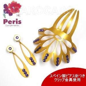[セット価格] ゴールド調Xラインストーンのペイネタとイヤリング (ピアス) のセット (AY-06) 紫 [フラメンコ用]|garogaro