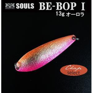 SOULS BE-BOP I 13g オーロラ(ピンクオレン...