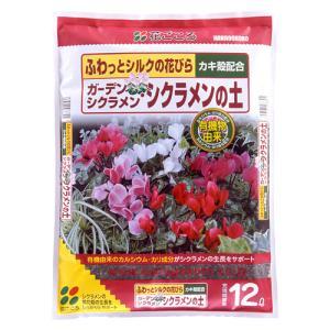花ごころ ガーデンシクラメン・シクラメンの土 12Lの画像