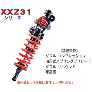bitubo<ビチューボ> ヤマハ YZF-R1 (98-01) [4XV/5JJ] 用 リアサスペンション【Y0076XXZ31】 YAMAHA|garudaonlinestore