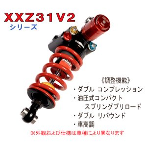 bitubo<ビチューボ> ヤマハ YZF-R1 (07-08) [4C8] 用 リアサスペンション【Y0133XXZ31V2】YAMAHA|garudaonlinestore