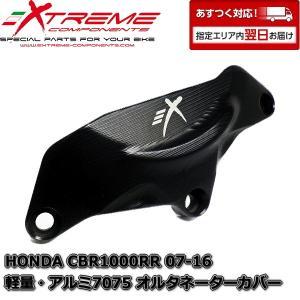 EXTREME アルミエンジン2次カバー HONDA CBR1000RR 08- オルタネーターカバー|garudaonlinestore