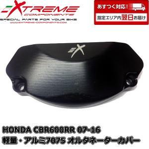 EXTREME アルミエンジン2次カバー HONDA CBR600RR 07-16 オルタネーターカバー|garudaonlinestore