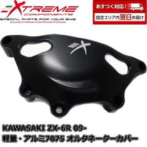 EXTREME アルミエンジン2次カバー KAWASAKI ZX-6R 09- オルタネーターカバー|garudaonlinestore