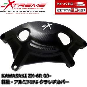 EXTREME アルミエンジン2次カバー KAWASAKI ZX-6R 09- クラッチカバー|garudaonlinestore