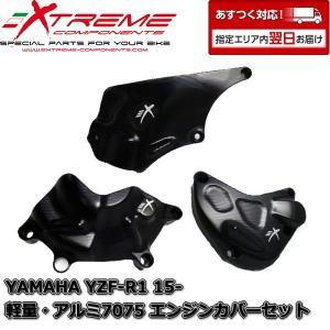 EXTREME アルミエンジン2次カバー YAMAHA YZF-R1 15- 3PZ|garudaonlinestore