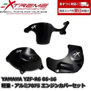 EXTREME アルミエンジン2次カバー YAMAHA YZF-R6 06-16 3PZ|garudaonlinestore