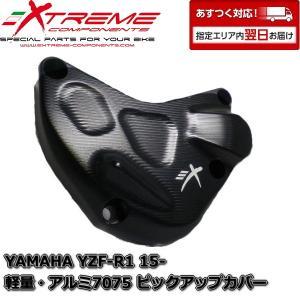 EXTREME アルミエンジン2次カバー YAMAHA YZF-R1 15- ピックアップカバー|garudaonlinestore