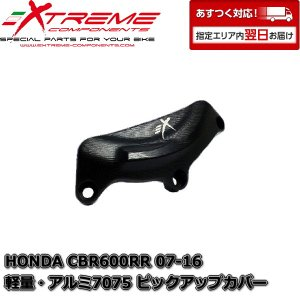 EXTREME アルミエンジン2次カバー HONDA CBR600RR 07-16 ピックアップカバー|garudaonlinestore