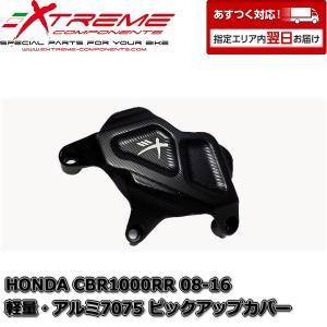 EXTREME アルミエンジン2次カバー HONDA CBR1000RR 08- ピックアップカバー|garudaonlinestore